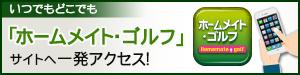 いつでもどこでも「ホームメイト72GOLF」サイトへ一発アクセス!
