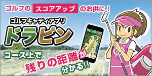 タブレット・スマートフォンアプリ「ゴルフキャディアプリ ドラピン」