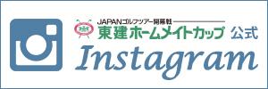 東建ホームメイトカップ公式Instagram