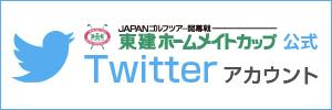 東建ホームメイトカップ公式Twitterアカウント