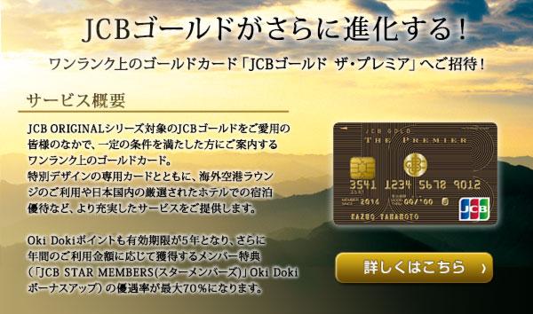 JCBゴールドがさらに進化する! ワンランク上のゴールドカード「JCBゴールド ザ・プレミア」へご招待! 詳しくはこちら