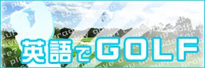 ゴルフで英語を学ぼう!「英語でGOLF」