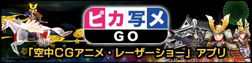 タブレット・スマートフォンアプリ「ピカ写メGO」