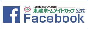 東建ホームメイトカップ公式Facebook