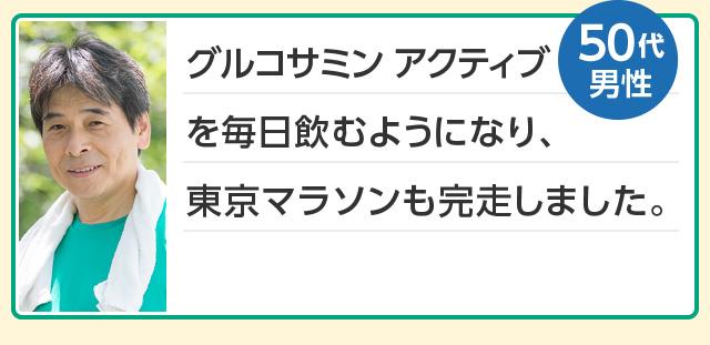 グルコサミン アクティブを毎日飲むようになり、東京マラソンも完走しました。50代男性